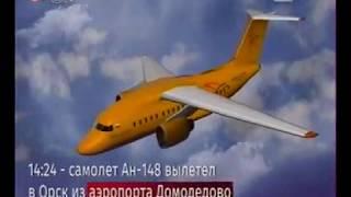 Катастрофа АН148 под Москвой