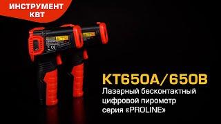 Laser digital pyrometer «PROLINE» series KT650А/ 650В