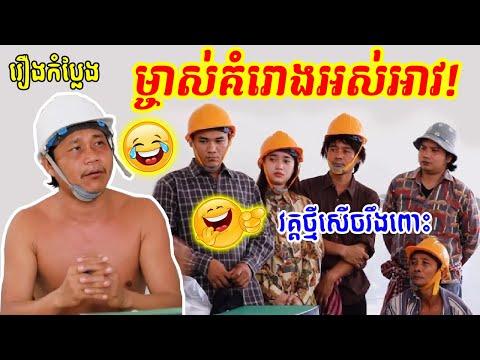 Joke video