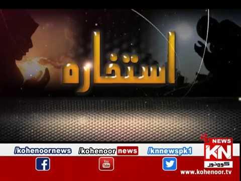 Istakhara 31 August 2019 | Kohenoor News Pakistan