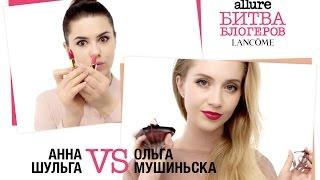 Полуфинал Битвы блогеров Lancôme! Часть 2 - макияж в стиле Пенелопы Крус