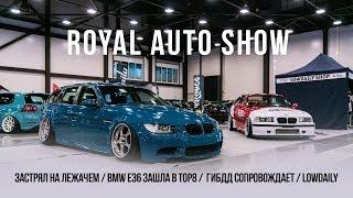 Royal Auto Show / Застрял на лежачем / BMW e36 зашла в TOP8 / ГИБДД сопровождает / Lowdaily stance