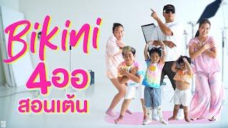4 ออ สอนเต้น เพลง BIKINI : 4ALLFAMILY L Dance Practice