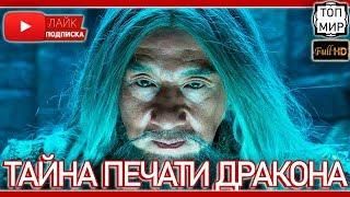 Тайна Печати дракона → Русский трейлер №2 - Тизер 🔥 HD - 4К 🔥