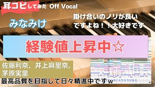 【Off Vocal版】経験値上昇中☆を耳コピしてみた(H.264)