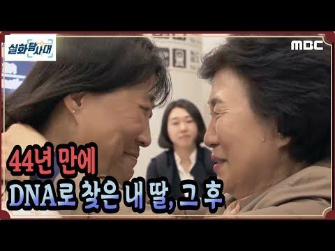 [감동 실화] 44년 만에 DNA로 찾은 내 딸, 그 후 - 실화탐사대 (12월25일 방송)