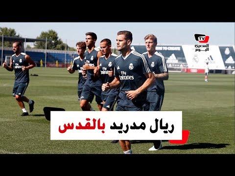 ريال مدريد في القدس.. من حق أطفال فلسطين احتراف كرة القدم