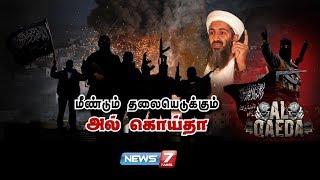 மீண்டும் தலையெடுக்கும் அல் கொய்தா | Al Qaeda | Osama Bin Laden | News7 Tamil
