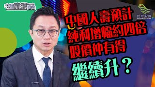 【中國人壽預計純利增幅約四倍】股價仲有得繼續升?20200120