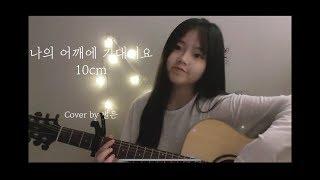 10cm   나의 어깨에 기대어요 (Lean On Me) (호텔 델루나 OST) Cover By 별은