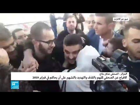 العرب اليوم - شاهد: الجزائر تُفرج عن الصحافي عدلان ملاح