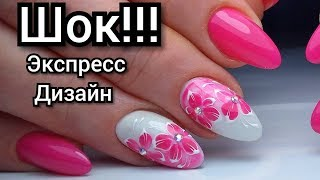 ШОК!!! ЭТО ОЧЕНЬ ПРОСТОЙ МАНИКЮР!!! Экспресс дизайн ногтей цветы ТОП удивителные дизайны ногтей