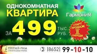 """1-комн-ая квартира от 499 тыс. руб. в """"Гармонии"""""""
