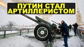 Путин рассказал, что стал лейтенантом как артиллерист