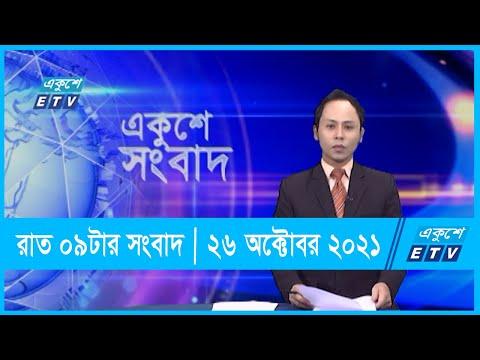 09 PM News || রাত ০৯টার সংবাদ || 26 October 2021 || ETV News
