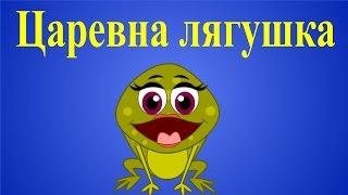 Царевна лягушка | Советские мультфильмы | Soviet Cartoons for Children | Queen Frog Fairy Tale