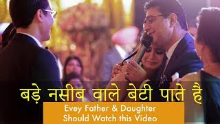 Best Father Speech On Daughters Wedding | BETI - Every Father & Daughter Should Watch This Video