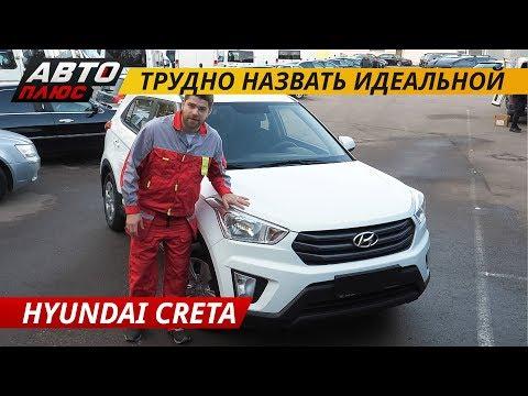 Взять новую или подержанную Hyundai Creta?   Подержанные автомобили
