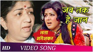 Jab Tak Hai Jaan | Lata Mangeshkar | Sholay | Hema Malini | Dharmendra | Blockbuster Film