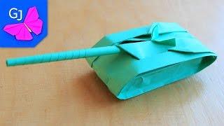 Оригами из бумаги Быстроходный Танк / Поделка для мальчиков