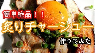 【料理】簡単に作れる絶品炙りチャーシュー!!【飯テロ】