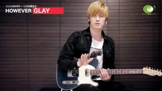 【HOWEVER】イントロのギターソロ弾き方講座  GLAY
