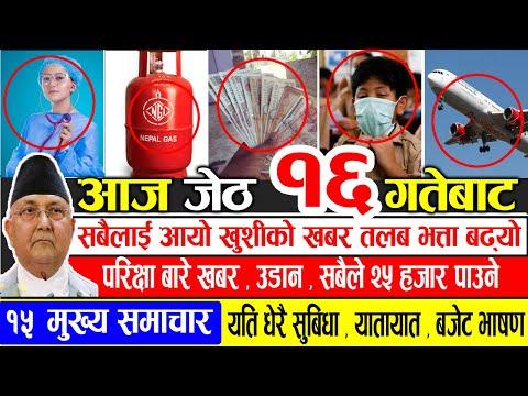 TODAY NEWS   आज १६  गतेका मुख्य समाचार   Nepali News Samachar   ajako mukhy samachar  Harpal khabar