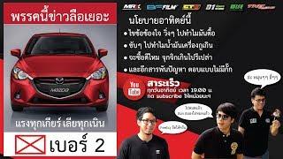 Mazda Skyactiv Diesel มีปัญหาจริงหรือ!!!