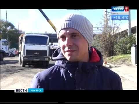 Выпуск «Вести-Иркутск» 10.10.2018 (15:25)