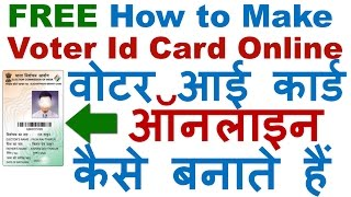 How to Make Voter ID Card Online - New Voter ID Card Registration online  For FREE (Step By Step)