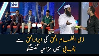 Dummy Inzamam Ul Haq has fun with Abrar Ul Haq in Punjabi