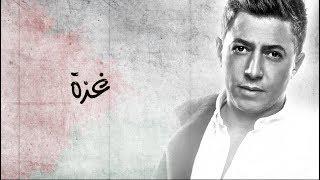 omar alabdallat غزة ... عمر العبداللات تحميل MP3