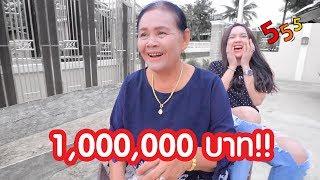 แกล้งแม่ | แอบเอาเงินยัดกระบอกข้าวหลาม 1 ล้านบาท!!