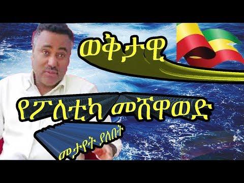 Current Ethiopian news  deacon daniel kibret   ethiopian news today
