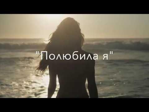 Полюбила я. Светлана Алмазова.
