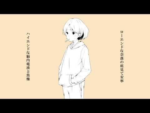 【重音テト】微熱と焦燥【オリジナル】