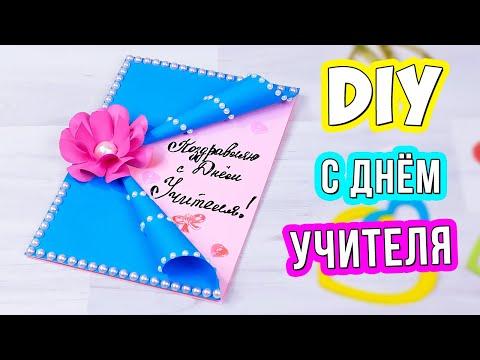 Открытка на День Учителя своими руками! Как сделать подарок учителю из бумаги