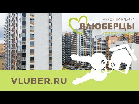 Видео ВИДЕО-ПРЕЗЕНТАЦИЯ О ЖК «ВЛЮБЕРЦЫ»