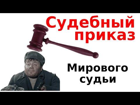 Судебный приказ мирового судьи: 10 оснований для вынесения приказа