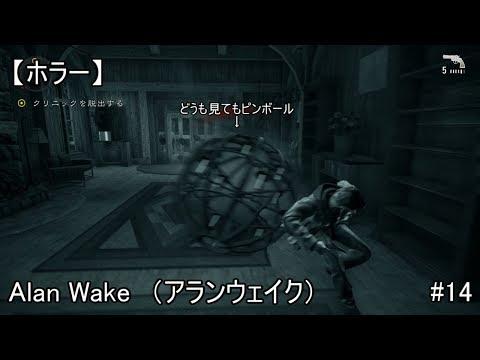 【ホラー】Alan Wake#14