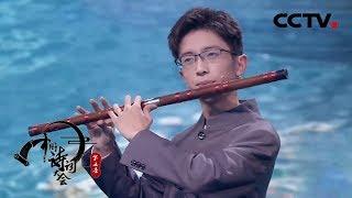 《中国诗词大会》S5 E3 翩翩少年宋明糠用笛声将诗词吹出了无穷力量 20200130 | CCTV