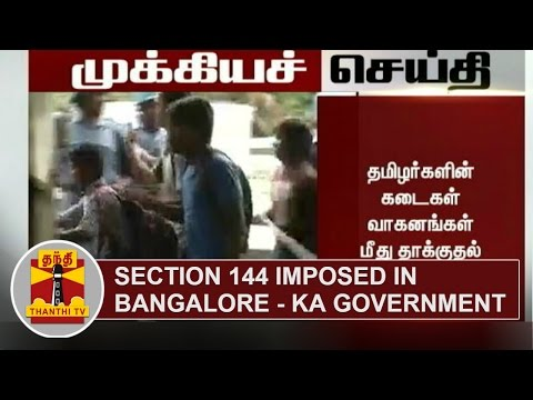 BREAKING-Section-144-imposed-in-Bangalore--Karnataka-Government-Thanthi-TV