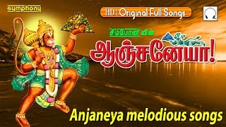 Anjaneyar tamil devotional songs