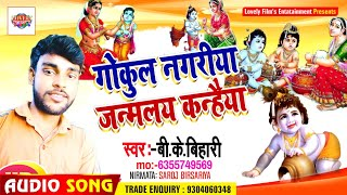 Krishna Janmashtami Song 2020 || गोकुल नगरिया का जन्म लेला कन्हैया Gokul nagriya janm Leela Kanhaiya - Download this Video in MP3, M4A, WEBM, MP4, 3GP