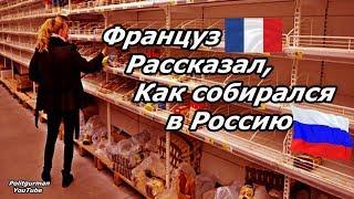 «Простоишь весь отпуск в очереди за едой!» Француз рассказал, как собирался в Россию
