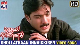 Kadhal Sugamanathu Tamil Movie Songs HD | Shollathaan Innaikkiren Video Song | Tarun | Sneha | SPB