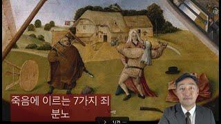 네 번째 강좌: 죽음에 이르는 7가지 죄, 분노 | 서울시민교회 | 정복기 목사