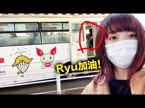 RYU跟Yuma在日本捐血的心得