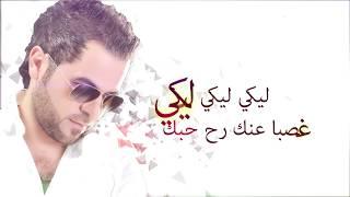 اغاني حصرية وفيق حبيب _ ليكي ليكي _Wafeek habib _ laiky تحميل MP3