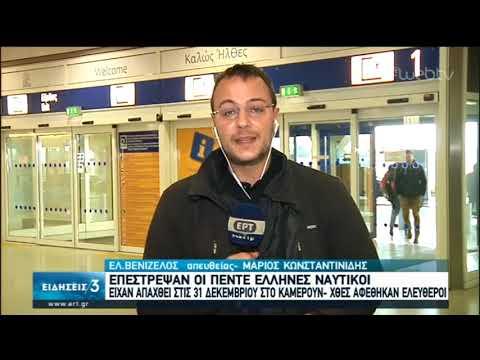 Επέστρεψαν οι πέντε Έλληνες ναυτικοί | 23/01/2020 | ΕΡΤ